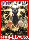 槍使いと、黒猫。12 (HJ NOVELS)
