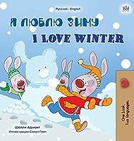 I Love Winter (Russian English Bilingual Children's Book) (Russian English Bilingual Collection)