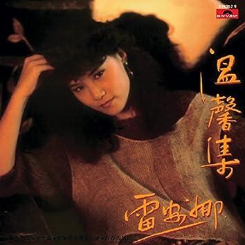 Back To Black Series - Wen Xin Ji