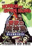 愛欲の魔神島 謎の全裸美女惨死体[DVD]