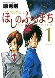 ほしのふるまち(1) (ヤングサンデーコミックス)