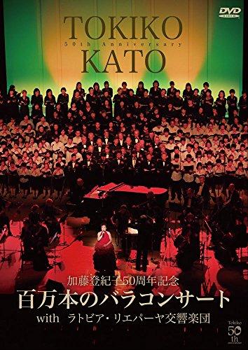 加藤登紀子50周年記念百万本のバラコンサートwithラトビア・リエパーヤ交響楽団 [DVD]