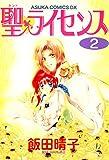 聖・ライセンス(2) (あすかコミックスDX)