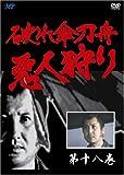 破れ傘刀舟 悪人狩り 18[DVD]