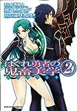 はぐれ勇者の鬼畜美学(2) (ダンガンコミックス)