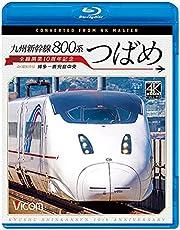 九州新幹線 800系つばめ 4K60p撮影作品 全線開業10周年記念 博多~鹿児島中央【Blu-ray Disc】