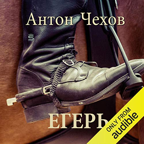 Егерь (The Hunstman) cover art