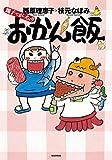 親子でがっちょりおかん飯 (毎日新聞出版)