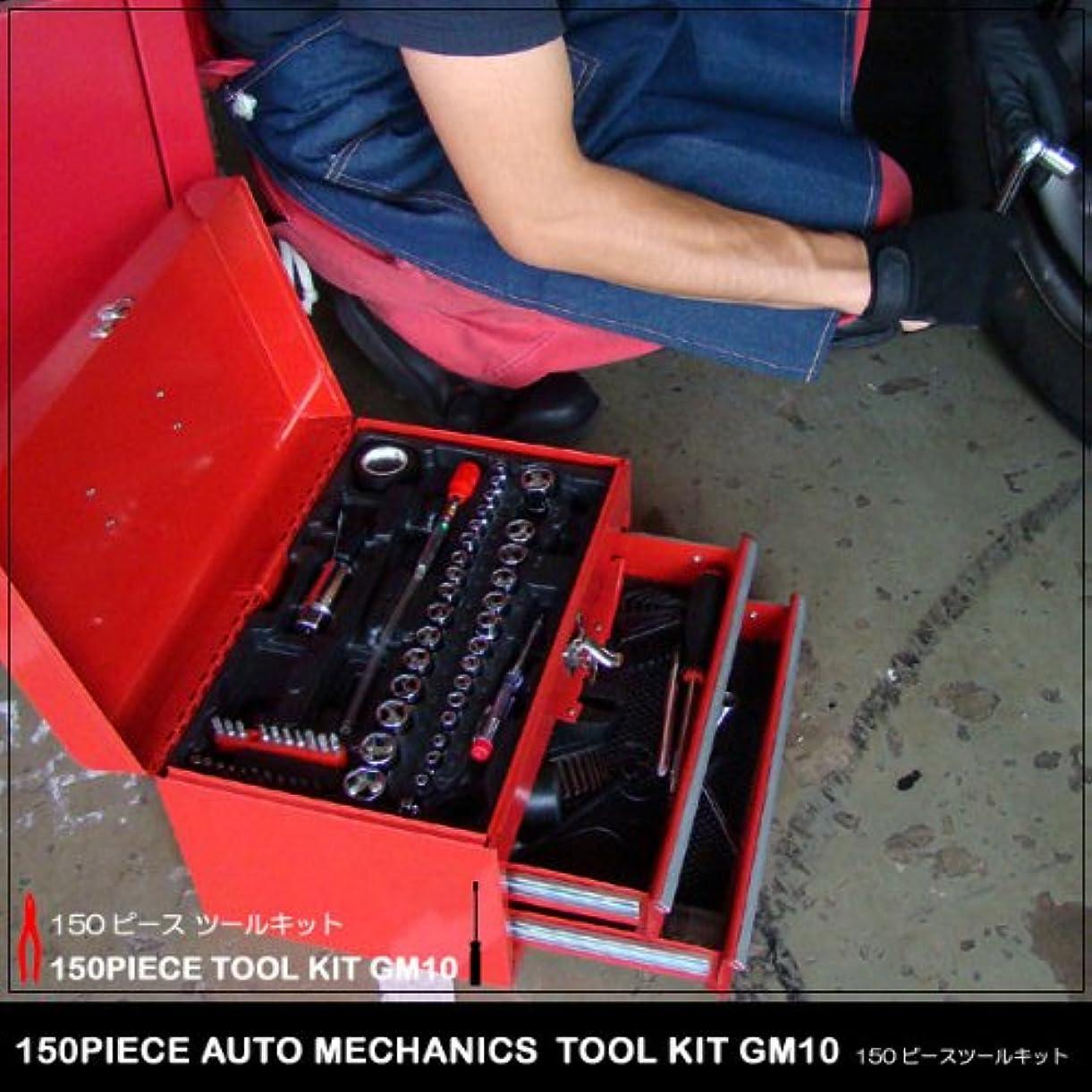 防衛スマート実行エンパイヤ自動車 EMC 工具セット 150PCS GM10