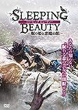 スリーピング・ビューティー 眠り姫と悪魔の館[DVD]