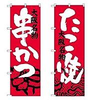 (お買い得2枚セット)のぼり旗 串かつ・たこ焼 大阪グルメセット 2枚セット