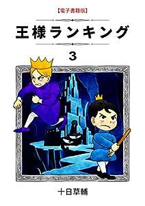 王様ランキング 3巻 表紙画像