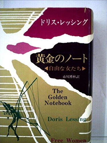 黄金のノート―Free women (1983年)
