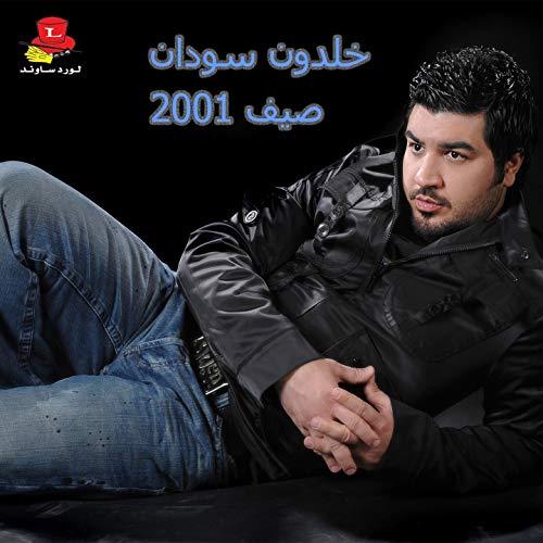 Sayf 2001