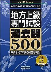 地方上級 専門試験 過去問500 2017年度 (公務員試験 合格の500シリーズ 7)