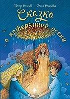 Сказка о потерянной осени (Книги на русском)