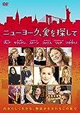 ニューヨーク、愛を探して[DVD]