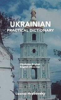 Ukrainian-English/English-Ukrainian Practical Dictionary (Hippocrene Practical Dictionaries S)