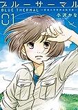 ブルーサーマル―青凪大学体育会航空部― 1巻: バンチコミックス
