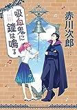 吸血鬼に鐘は鳴る (集英社オレンジ文庫)