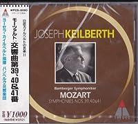 モーツァルト:交響曲39番&第40番&第41番「ジュピター」