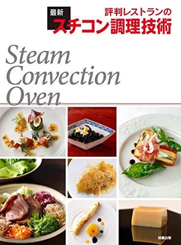 評判レストランの最新スチコン調理技術の詳細を見る