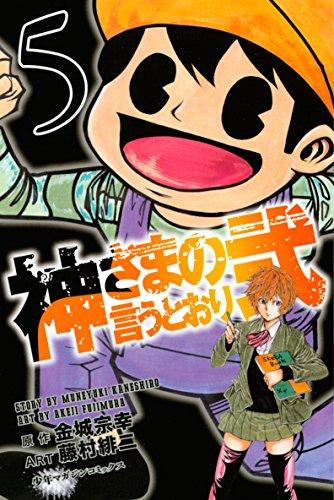 神さまの言うとおり弐(5) (週刊少年マガジンコミックス) - 金城宗幸, 藤村緋二