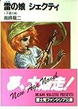 雷(いかづち)の娘シェクティ〈1〉天雷(あまがみ)の剣(つるぎ) (富士見ファンタジア文庫)