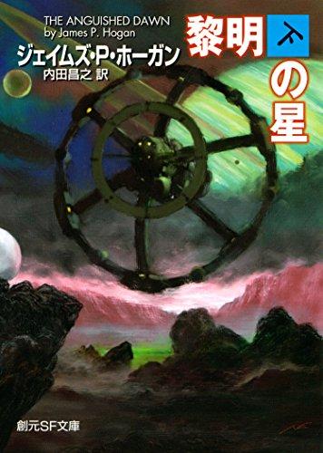 黎明の星 下 (創元SF文庫)の詳細を見る
