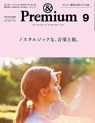 & Premium (アンド プレミアム) 2016年 9月号 [ノスタルジックな、音楽と旅。]