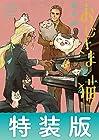おじさまと猫 7巻特別小冊子付き特装版 (デジタル版SEコミックスプレミアム)