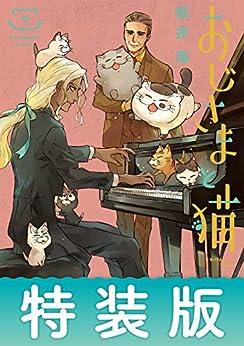 [桜井海]のおじさまと猫 7巻特別小冊子付き特装版 (デジタル版SEコミックスプレミアム)