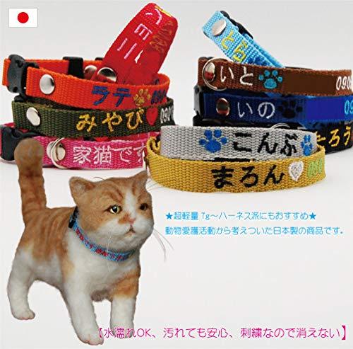 刺繍ネーム猫首輪迷子札首輪Sサイズ日本製犬迷子札猫迷子札名前入りネコ(オレンジ)