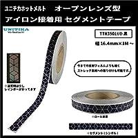 ユニチカホットメルト アイロン接着用 ブラックレインボー反射 セグメントテープ オープンレンズ型 黒 幅16.4mm×1Mカットからカット (5M)