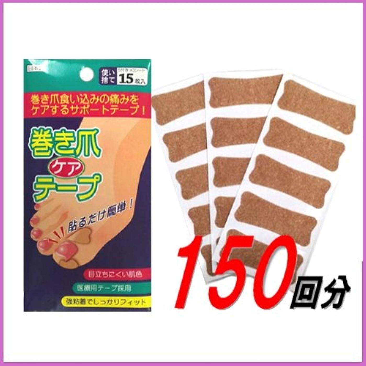 反逆者講師広告する巻き爪 テープ 10個セット ブロック ケア テーピング 日本製
