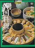 世界の味 韓国料理〈2〉