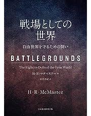 戦場としての世界 自由世界を守るための闘い (日本経済新聞出版)
