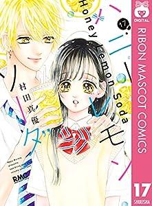 ハニーレモンソーダ 17 (りぼんマスコットコミックスDIGITAL)