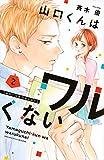 山口くんはワルくない(2) (講談社コミックス別冊フレンド)