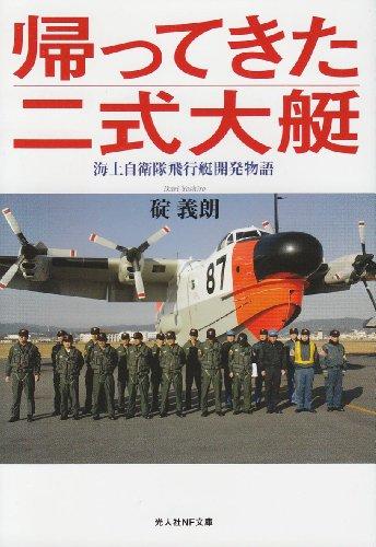帰ってきた二式大艇―海上自衛隊飛行艇開発物語 (光人社NF文庫)の詳細を見る