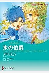 氷の伯爵(カラー版) (ハーレクインコミックス) Kindle版
