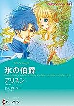 氷の伯爵 (分冊版) 1巻