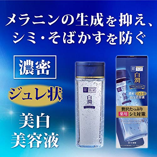 肌ラボ白潤プレミアム薬用シミ対策濃密ジュレ美白美容液ホワイトトラネキサム酸配合大容量200mL