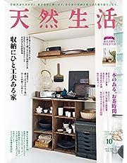 天然生活 2021 年 10月号 [雑誌] (デジタル雑誌)