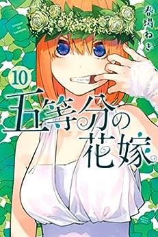 [春場ねぎ]の五等分の花嫁(10) (週刊少年マガジンコミックス)