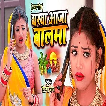 Gharawa Aaja Balama