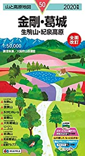 山と高原地図 金剛・葛城 生駒山 紀泉高原 (山と高原地図 50)