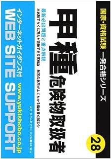甲種危険物取扱者―最新必出問題と重点解説 (国家・資格試験 一発合格シリーズ)