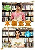 本棚食堂 DVD-BOX[DVD]