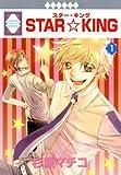 STAR☆KING(1) (冬水社・いち*ラキコミックス) (いち・ラキ・コミックス)
